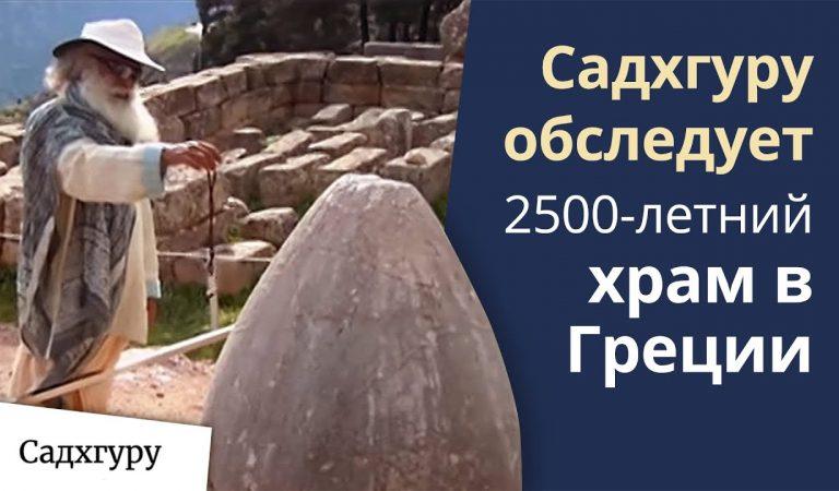 Тайна Дельфийского храма Апполона